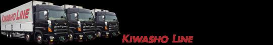 KIWASHO LINE 株式会社 気和商運輸